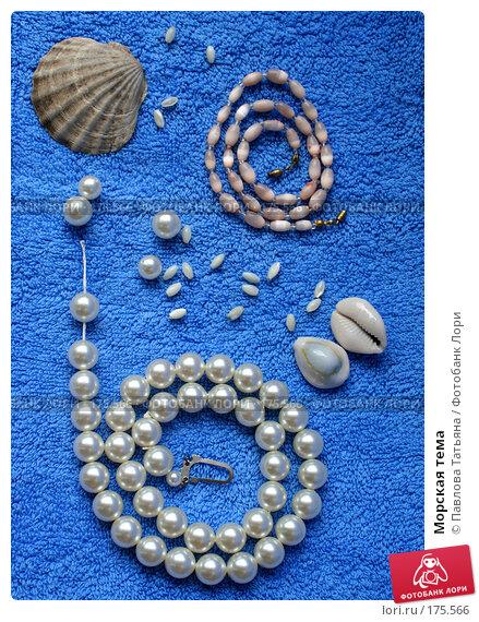 Купить «Морская тема», фото № 175566, снято 8 июля 2007 г. (c) Павлова Татьяна / Фотобанк Лори