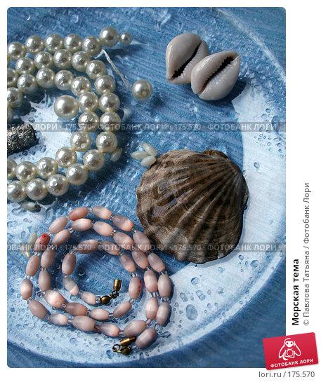 Морская тема, фото № 175570, снято 8 июля 2007 г. (c) Павлова Татьяна / Фотобанк Лори