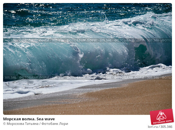 Морская волна. Sea wave, фото № 305346, снято 21 апреля 2008 г. (c) Морозова Татьяна / Фотобанк Лори