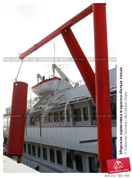 Морская зарисовка в красно-белых тонах, фото № 181150, снято 17 января 2008 г. (c) Павлова Татьяна / Фотобанк Лори