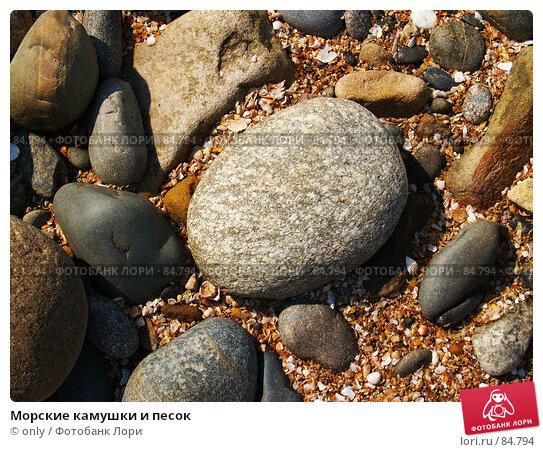 Морские камушки и песок, фото № 84794, снято 5 августа 2007 г. (c) only / Фотобанк Лори