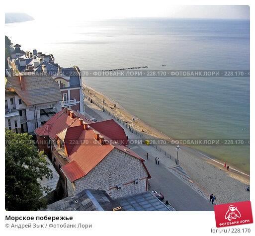 Морское побережье, фото № 228170, снято 27 сентября 2005 г. (c) Андрей Зык / Фотобанк Лори