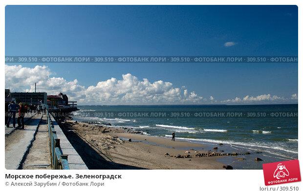 Морское побережье. Зеленоградск, фото № 309510, снято 23 сентября 2007 г. (c) Алексей Зарубин / Фотобанк Лори