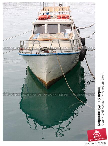 Морское судно у пирса, эксклюзивное фото № 325938, снято 25 апреля 2008 г. (c) Дмитрий Нейман / Фотобанк Лори