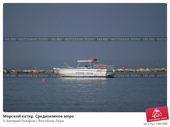 Морской катер. Средиземное море, фото № 149490, снято 3 августа 2007 г. (c) Валерий Назаров / Фотобанк Лори