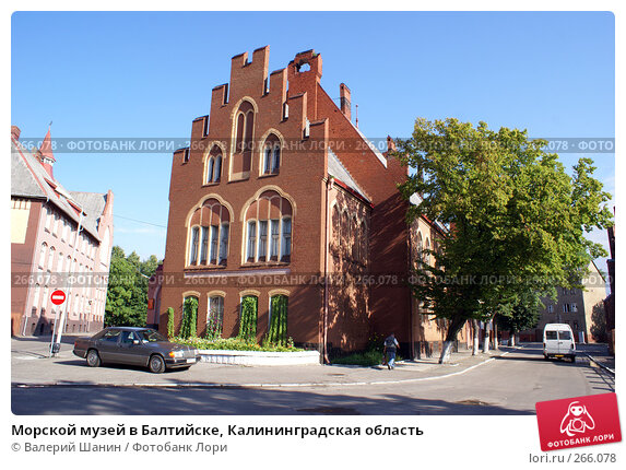Морской музей в Балтийске, Калининградская область, фото № 266078, снято 23 июля 2007 г. (c) Валерий Шанин / Фотобанк Лори