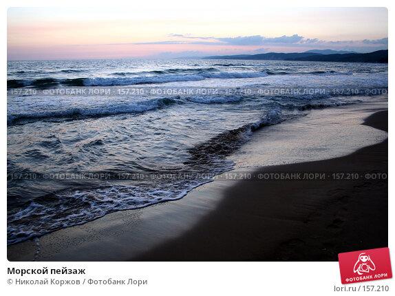 Морской пейзаж, фото № 157210, снято 23 июля 2006 г. (c) Николай Коржов / Фотобанк Лори