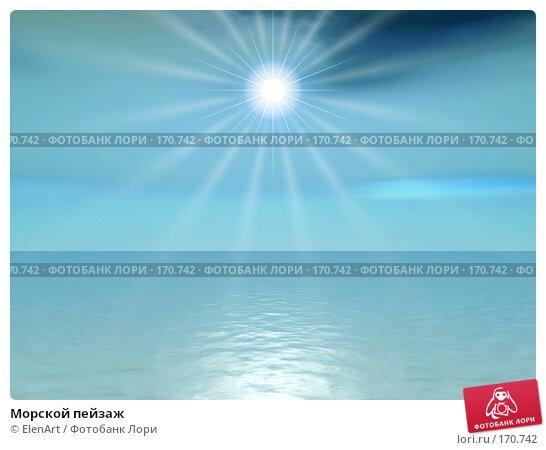 Купить «Морской пейзаж», иллюстрация № 170742 (c) ElenArt / Фотобанк Лори