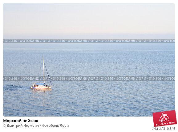 Морской пейзаж, эксклюзивное фото № 310346, снято 1 мая 2008 г. (c) Дмитрий Неумоин / Фотобанк Лори