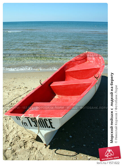Морской пейзаж с  лодкой на берегу, фото № 157022, снято 25 июля 2006 г. (c) Николай Коржов / Фотобанк Лори