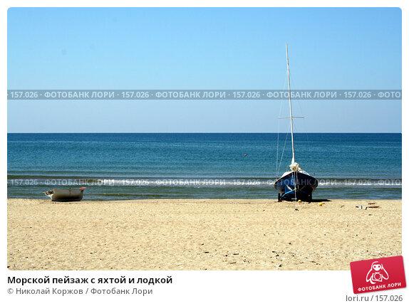 Морской пейзаж с яхтой и лодкой, фото № 157026, снято 25 июля 2006 г. (c) Николай Коржов / Фотобанк Лори
