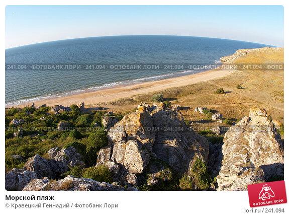 Купить «Морской пляж», фото № 241094, снято 24 ноября 2017 г. (c) Кравецкий Геннадий / Фотобанк Лори