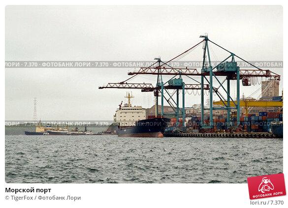 Морской порт, фото № 7370, снято 3 июня 2006 г. (c) TigerFox / Фотобанк Лори