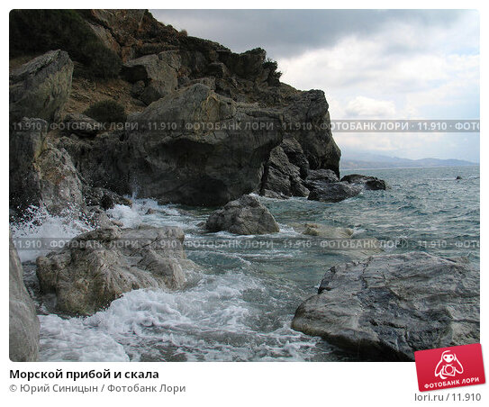 Купить «Морской прибой и скала», фото № 11910, снято 24 сентября 2006 г. (c) Юрий Синицын / Фотобанк Лори