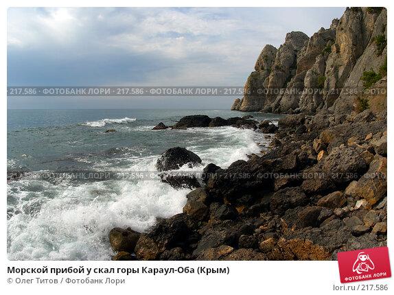Морской прибой у скал горы Караул-Оба (Крым), фото № 217586, снято 20 сентября 2006 г. (c) Олег Титов / Фотобанк Лори