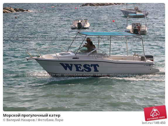 Купить «Морской прогулочный катер», фото № 149450, снято 2 августа 2007 г. (c) Валерий Назаров / Фотобанк Лори