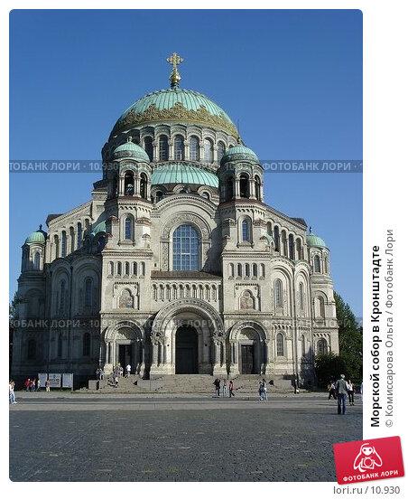 Морской собор в Кронштадте, фото № 10930, снято 20 августа 2005 г. (c) Комиссарова Ольга / Фотобанк Лори