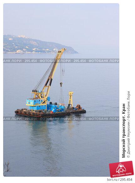 Морской транспорт. Кран, эксклюзивное фото № 295454, снято 2 мая 2008 г. (c) Дмитрий Неумоин / Фотобанк Лори