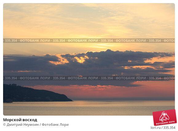 Морской восход, эксклюзивное фото № 335354, снято 1 мая 2008 г. (c) Дмитрий Неумоин / Фотобанк Лори