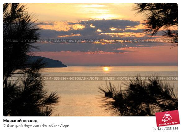Морской восход, эксклюзивное фото № 335386, снято 1 мая 2008 г. (c) Дмитрий Нейман / Фотобанк Лори