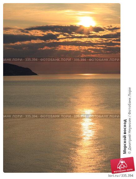 Купить «Морской восход», эксклюзивное фото № 335394, снято 1 мая 2008 г. (c) Дмитрий Неумоин / Фотобанк Лори