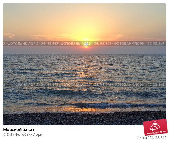 Купить «Морской закат», фото № 24133542, снято 7 октября 2016 г. (c) DiS / Фотобанк Лори