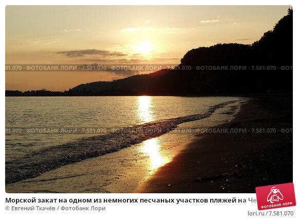 Купить «Морской закат на одном из немногих песчаных участков пляжей на Черном море. Ущелье села Монах. Абхазия», фото № 7581070, снято 20 июля 2004 г. (c) Евгений Ткачёв / Фотобанк Лори