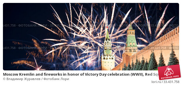 Купить «Moscow Kremlin and fireworks in honor of Victory Day celebration (WWII), Red Square, Moscow, Russia-- the most popular view of Moscow», фото № 33431758, снято 9 мая 2019 г. (c) Владимир Журавлев / Фотобанк Лори