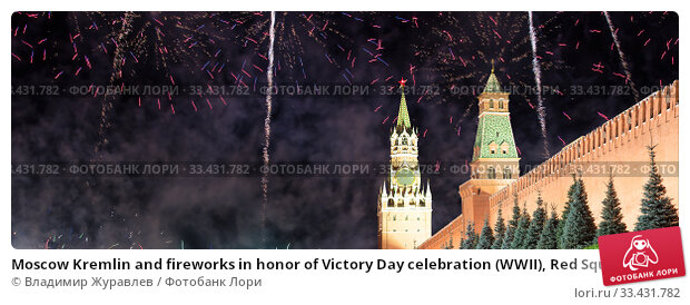 Купить «Moscow Kremlin and fireworks in honor of Victory Day celebration (WWII), Red Square, Moscow, Russia-- the most popular view of Moscow», фото № 33431782, снято 9 мая 2019 г. (c) Владимир Журавлев / Фотобанк Лори