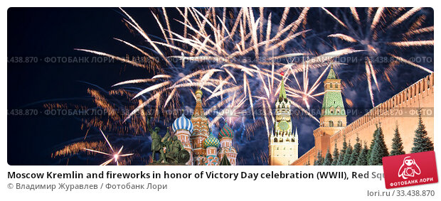 Купить «Moscow Kremlin and fireworks in honor of Victory Day celebration (WWII), Red Square, Moscow, Russia-- the most popular view of Moscow», фото № 33438870, снято 9 мая 2019 г. (c) Владимир Журавлев / Фотобанк Лори