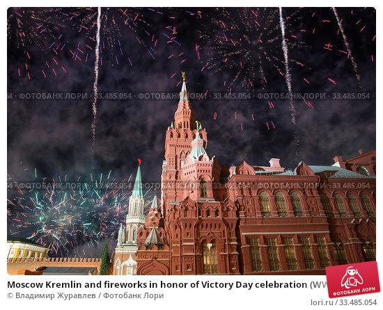 Купить «Moscow Kremlin and fireworks in honor of Victory Day celebration (WWII), Red Square, Moscow, Russia-- the most popular view of Moscow», фото № 33485054, снято 9 мая 2019 г. (c) Владимир Журавлев / Фотобанк Лори