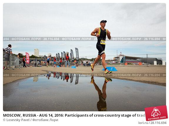 Купить «MOSCOW, RUSSIA - AUG 14, 2016: Participants of cross-country stage of traditional 3Grom series triathlon contest at Krylatskoye Rowing Channel sports complex», фото № 28116694, снято 14 августа 2016 г. (c) Losevsky Pavel / Фотобанк Лори