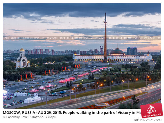 Купить «MOSCOW, RUSSIA - AUG 29, 2015: People walking in the park of Victory in Moscow. Victory Park and Poklonnaya Hill - a memorial complex of the Great Patriotic War of 1941-1945.», фото № 28212590, снято 29 августа 2015 г. (c) Losevsky Pavel / Фотобанк Лори