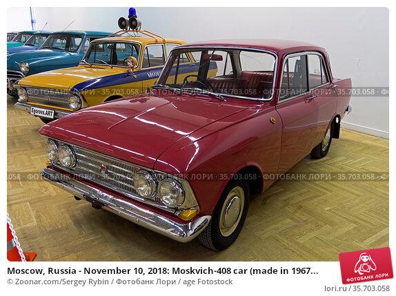 Moscow, Russia - November 10, 2018: Moskvich-408 car (made in 1967... Стоковое фото, фотограф Zoonar.com/Sergey Rybin / age Fotostock / Фотобанк Лори