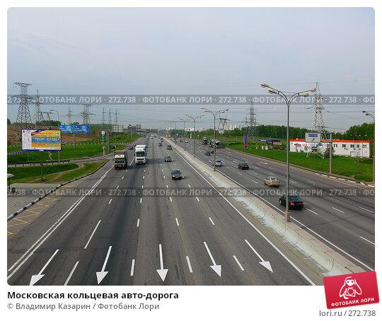 Купить «Московская кольцевая авто-дорога», фото № 272738, снято 2 мая 2008 г. (c) Владимир Казарин / Фотобанк Лори