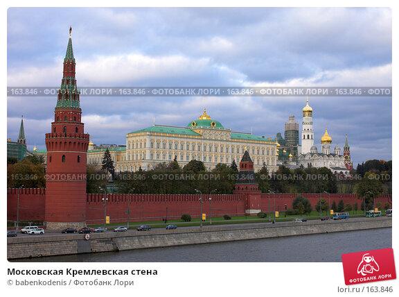 Московская Кремлевская стена, фото № 163846, снято 15 октября 2006 г. (c) Бабенко Денис Юрьевич / Фотобанк Лори