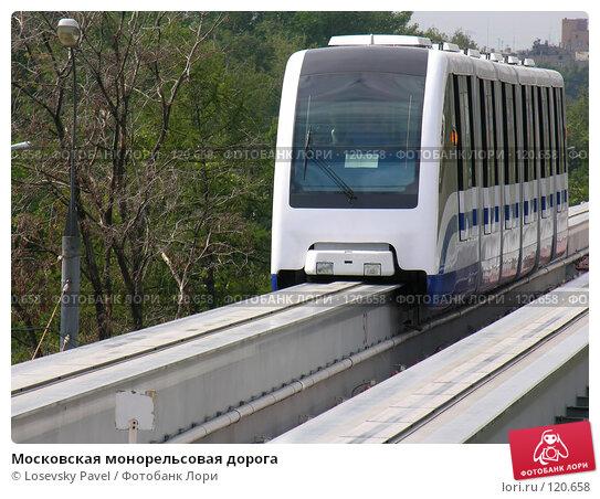 Московская монорельсовая дорога, фото № 120658, снято 27 августа 2005 г. (c) Losevsky Pavel / Фотобанк Лори