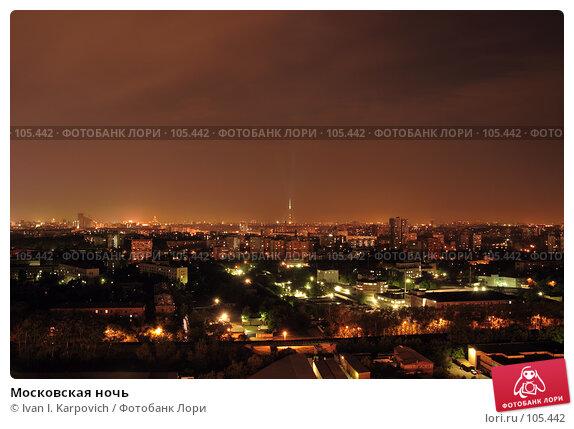 Московская ночь, эксклюзивное фото № 105442, снято 29 мая 2007 г. (c) Ivan I. Karpovich / Фотобанк Лори