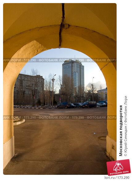 Московская подворотня, фото № 173290, снято 4 января 2008 г. (c) Юрий Синицын / Фотобанк Лори