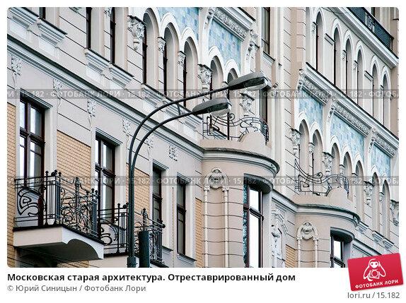 Московская старая архитектура. Отреставрированный дом, фото № 15182, снято 16 декабря 2006 г. (c) Юрий Синицын / Фотобанк Лори