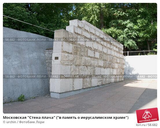 """Московская """"Стена плача"""" (""""в память о иерусалимском храме""""), фото № 58682, снято 2 июня 2007 г. (c) urchin / Фотобанк Лори"""