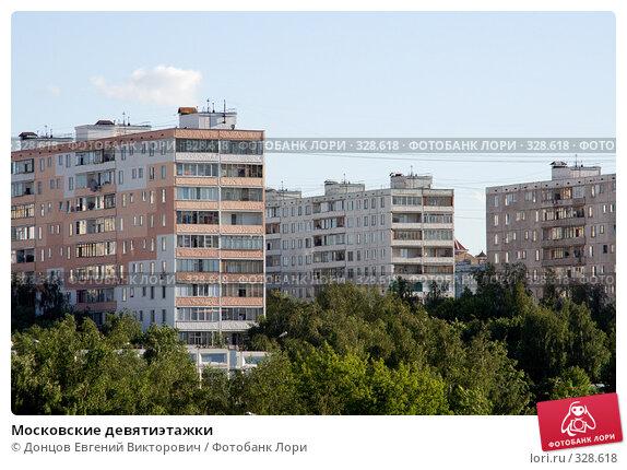 Московские девятиэтажки, фото № 328618, снято 18 июня 2008 г. (c) Донцов Евгений Викторович / Фотобанк Лори