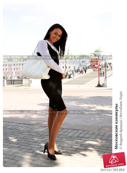 Купить «Московские каникулы», фото № 303854, снято 29 мая 2008 г. (c) Андрей Аркуша / Фотобанк Лори