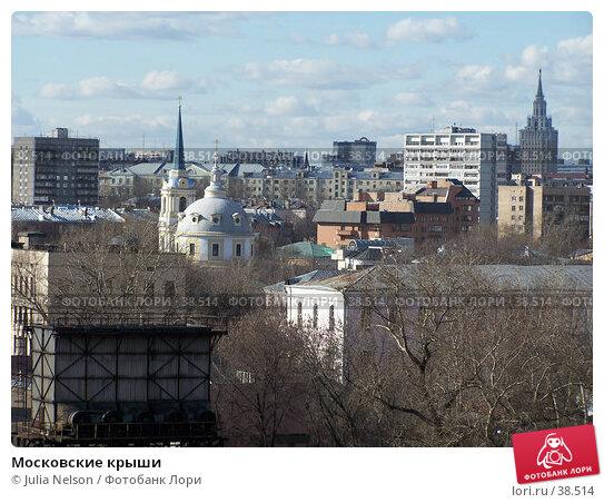Московские крыши, фото № 38514, снято 16 марта 2007 г. (c) Julia Nelson / Фотобанк Лори