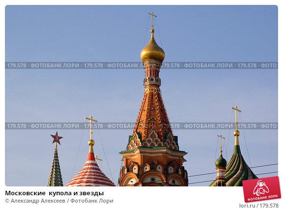 Купить «Московские  купола и звезды», эксклюзивное фото № 179578, снято 18 января 2008 г. (c) Александр Алексеев / Фотобанк Лори
