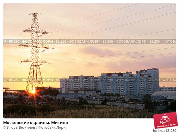 Московские окраины. Митино, фото № 85230, снято 18 сентября 2007 г. (c) Игорь Веснинов / Фотобанк Лори
