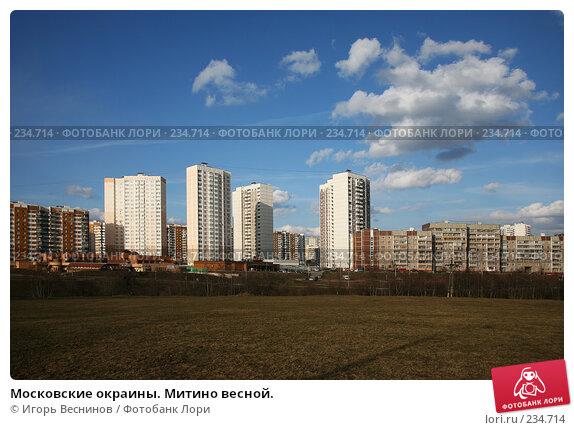 Московские окраины. Митино весной., фото № 234714, снято 27 марта 2008 г. (c) Игорь Веснинов / Фотобанк Лори