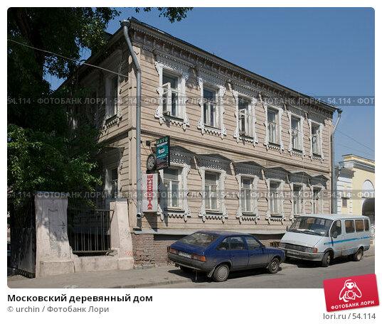 Московский деревянный дом, фото № 54114, снято 19 мая 2007 г. (c) urchin / Фотобанк Лори