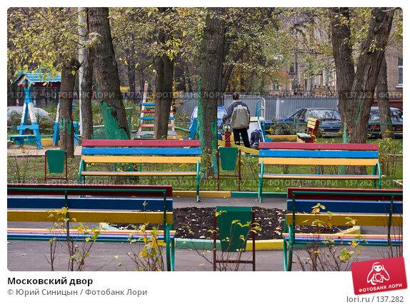 Московский двор, фото № 137282, снято 22 октября 2007 г. (c) Юрий Синицын / Фотобанк Лори