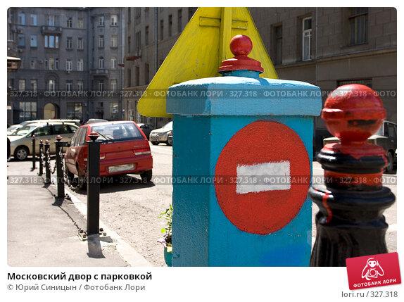 Купить «Московский двор с парковкой», фото № 327318, снято 13 июня 2008 г. (c) Юрий Синицын / Фотобанк Лори